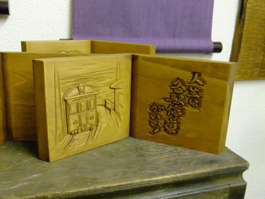 木彫りの本