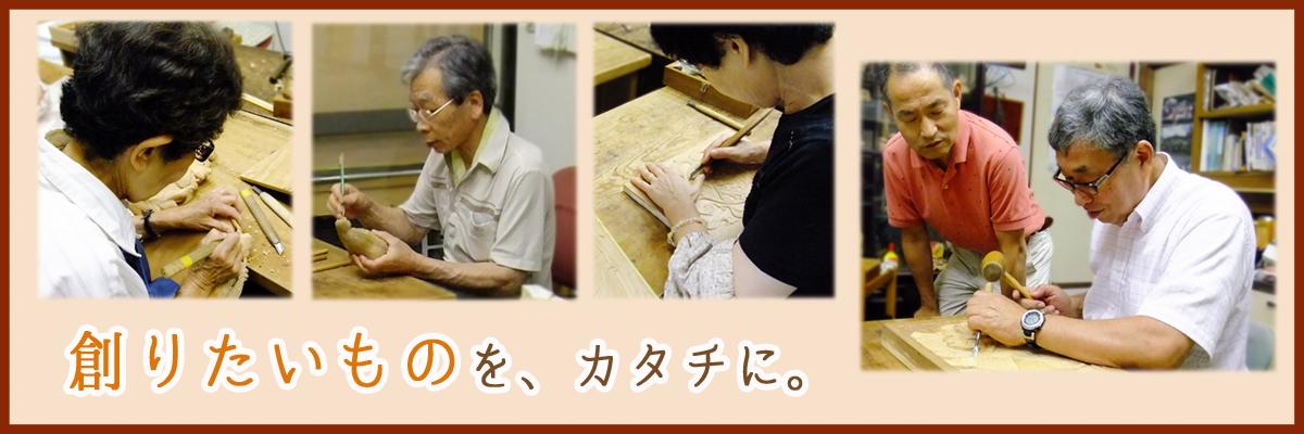 木彫り教室きつつきtop-slide0204