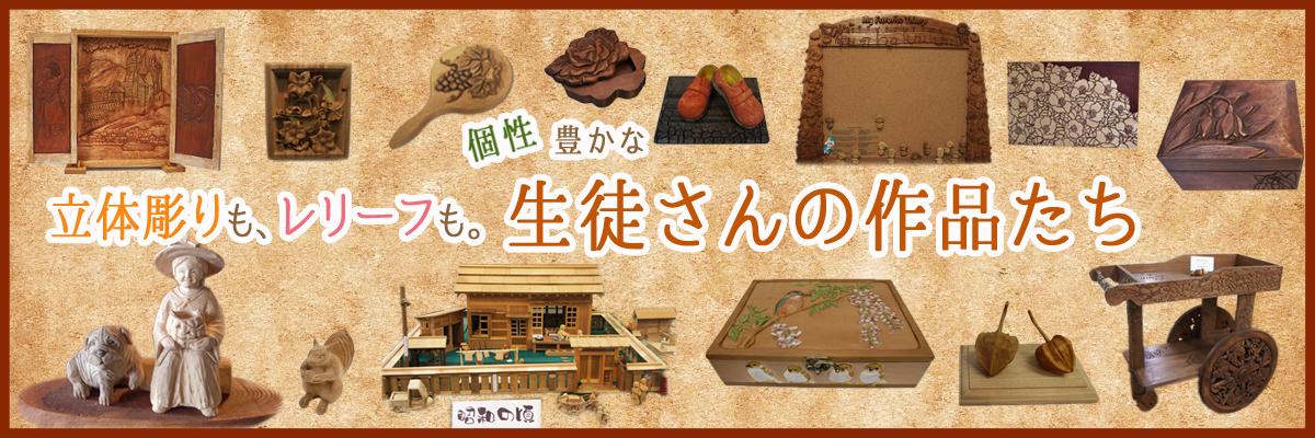 木彫り教室 きつつきtop-slide03