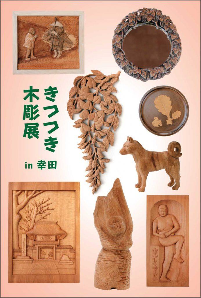 きつつき木彫展in幸田