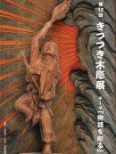 木彫展案内