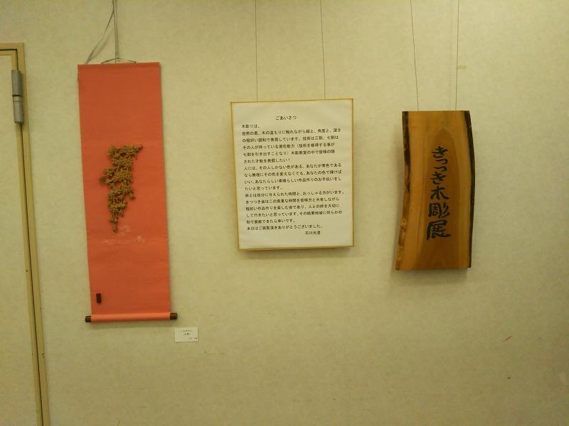 きつつき木彫展in西尾