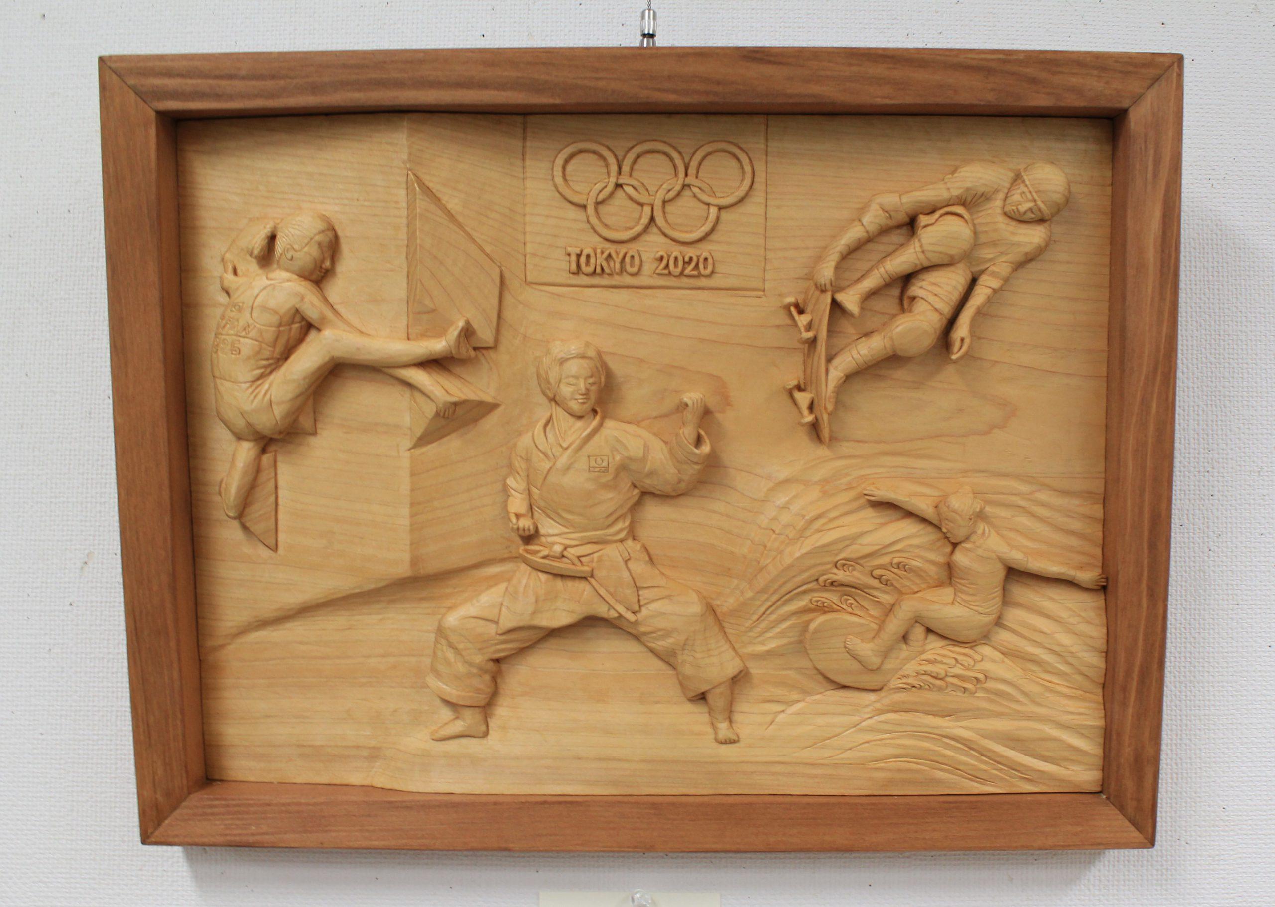 2020オリンピック新競技